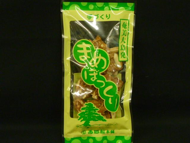 奄美の黒砂糖を使用!! 【豆ぼっくり】