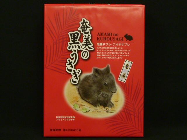 【サブレ】奄美の黒うさぎ(10個入り)