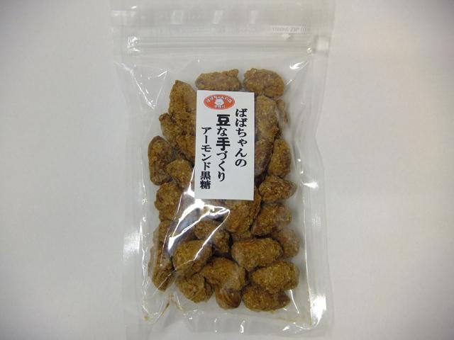 【ばばちゃんの店】 ばばちゃんの豆な手作り・アーモンド黒糖