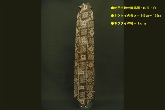 【大島紬】 龍郷柄(4玉)のネクタイ