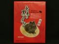 【サブレ】奄美の黒うさぎ(20個入り)