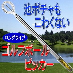 【ゴルフボールピッカー】ボールレトリバー(ロング)(IGOTCHA Retriever)ゴルフボール拾い用具 アイガッチャ