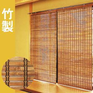 スモークドバンブーロールスクリーン(幅88×高さ180cm)RC-1240/高級すだれ/燻製竹簾