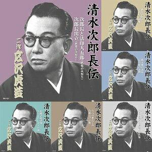 二代目広沢虎造「浪曲・清水次郎長伝(決定版)」CD13枚組