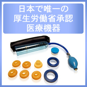 ED治療に効果的な医療機器 VCD式カンキ(ゴム球型)快生薬研/勃起改善器具/勃起補助器具