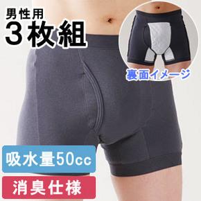 サイドシークレット3枚組(尿モレ・失禁に安心パンツ)失禁パンツ