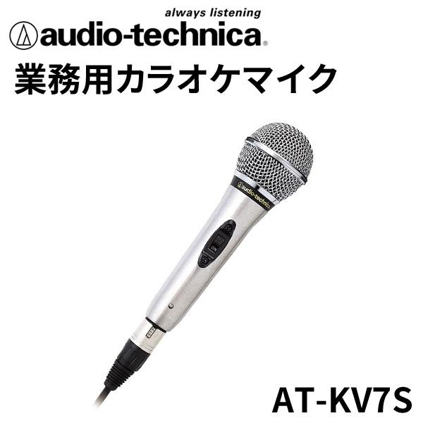 オーディオテクニカ業務用カラオケマイク/マイクコード5m付/AT-KV5B