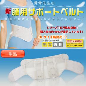 骨骨先生(こつこつせんせい)の新腰用サポートベルト/腰スッキリ 新腰用サポートベルト