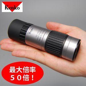 Kenko/ケンコーハイパワーズーム50倍単眼鏡