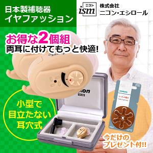 ニコン・エシロールかんたん 補聴器イヤファッション(NEF-05)【2個セット特価】電池付/使用後返品OK/非課税
