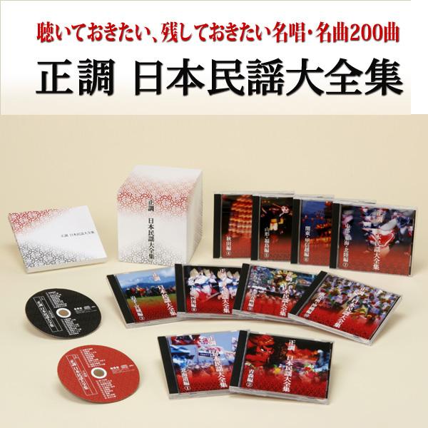 永久保存版 正調 日本民謡大全集 CD10枚組 全200曲