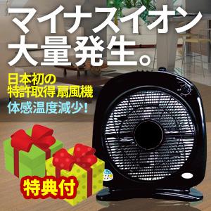 【プレゼント付!】マイナスイオン扇風機/新林の滝ブラック龍馬の新風(森林の滝)サーキュレーター