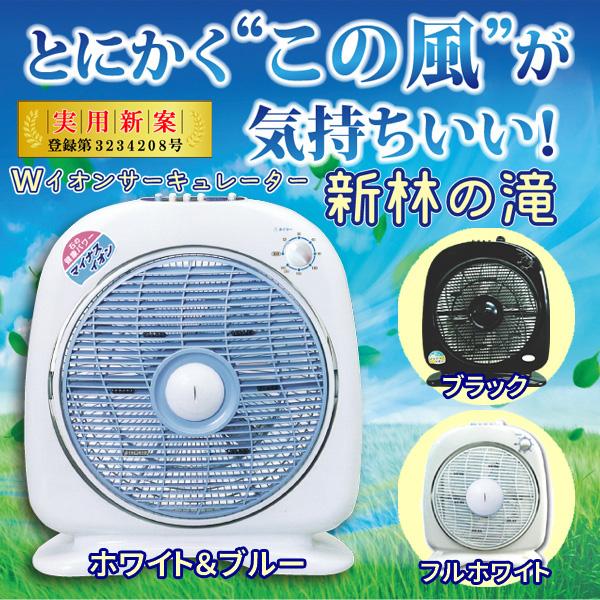 新林の滝 森林の滝 マイナスイオン扇風機 サーキュレーター