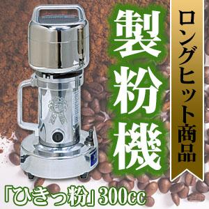 ひきっ粉(ひきっこ)300cc 製粉器T-351/強力業務用ミルサー【動画で確認】