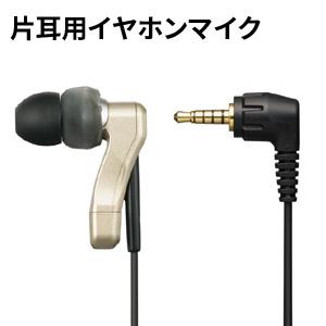【片耳用】フェミミM910/M800/M757/M700/M500イヤホンマイクVMR-AE07N