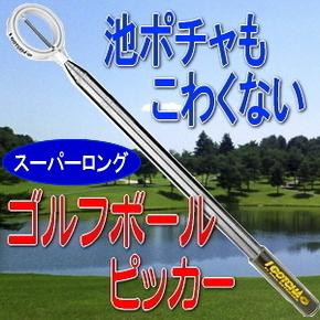 【ゴルフボールピッカー】ボールレトリバー(スーパーロング)(IGOTCHA Retriever)ゴルフボール拾い用具 アイガッチャ