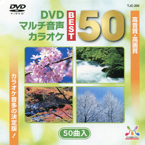 DVDマルチ音声多重カラオケソフトベスト50/各50曲入り1枚