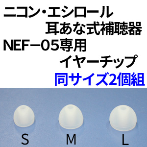ニコンエシロール補聴器「イヤーファッション NEF-05」専用耳栓(同サイズ2個組)/イヤーチップ