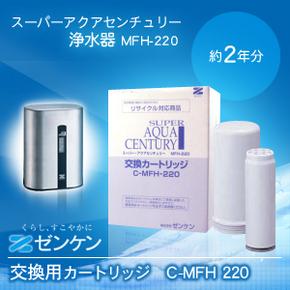 C-MFH-220-Z スーパーアクアセンチュリー交換用カートリッジ/ゼンケン浄水器MFH-200,220純正品