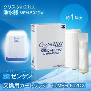 C-MFH-502DX クリスタル21DX 交換用カートリッジ/ゼンケン浄水器MFH-502,502DX純正品