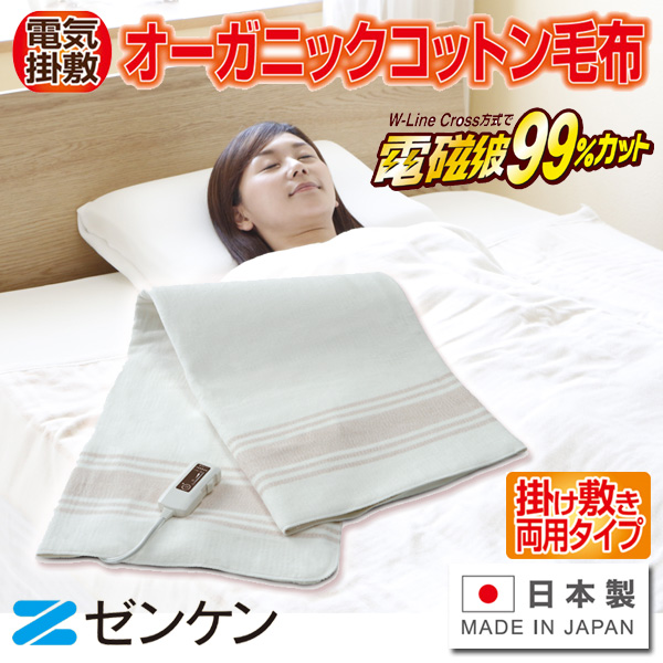 オーガニック電気毛布