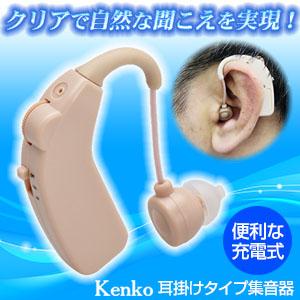 Kenko ケンコー イヤーファインFit集音器 KHB-101