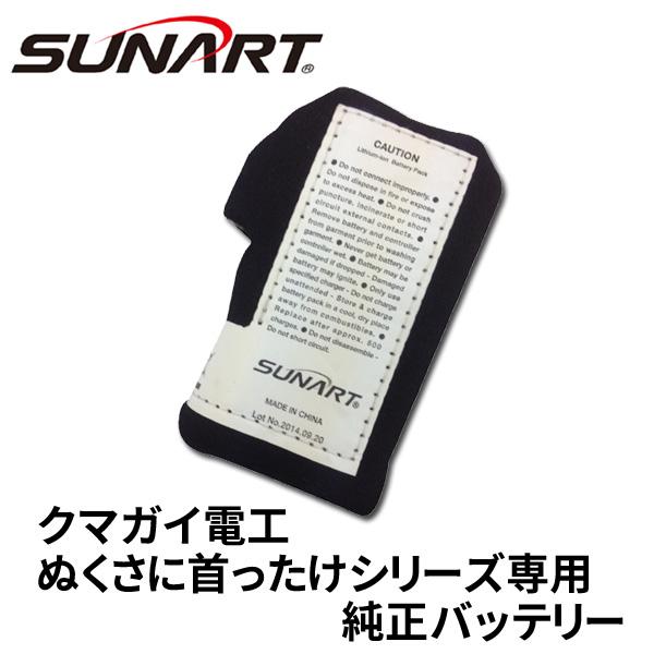 SUNART/ヒーターベストぬくさに首ったけ/おててのこたつシリーズ専用予備バッテリー1個 クマガイ電工純正品