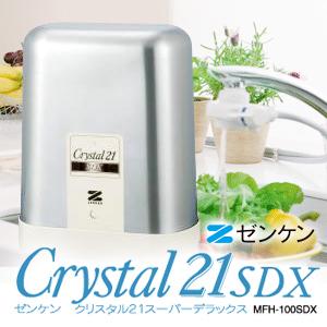 【キャッシュバック中!】ゼンケン浄水器クリスタル21SDX MFH-100SDX