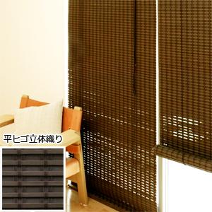 竹ロールスクリーン バンブースクリーン 重ね織り 幅88cm×高さ135cm RC-1540S 竹すだれ