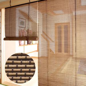 スモークドバンブーロールスクリーン(幅88×高さ180cm)RC-1250/高級すだれ/燻製竹簾