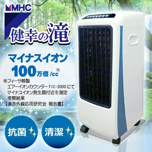 マイナスイオン冷風扇/冷風機 健幸の滝(健康の滝) MHC正規品