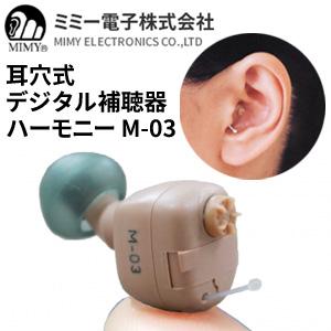 耳あな式デジタル補聴器 ハーモニー(M-03)ミミー電子製/使用後返品OK/非課税