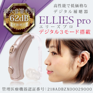 耳かけ式デジタル補聴器 エリーズプロ(片耳用)使用後返品OK/非課税