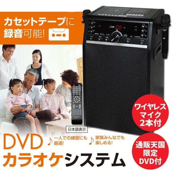 【豪華特典付】本格派DVDホームカラオケシステム/ワイヤレスマイク2本付/家庭用カラオケセットDVD-K110