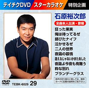 テイチク DVDスターカラオケ 石原裕次郎10曲