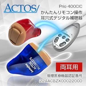 【両耳用 リモコン操作式】アクトス耳穴式デジタル補聴器 プリオ400CIC/使用後返品OK/非課税