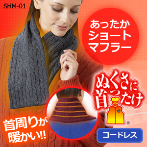 SUNART/充電式ヒーター内蔵あったかショートマフラー男女兼用/ぬくさに首ったけ/SHM-01/電熱ネックウォーマー