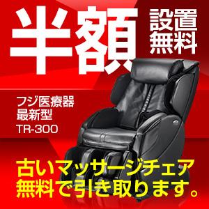 フジ医療器TR-300