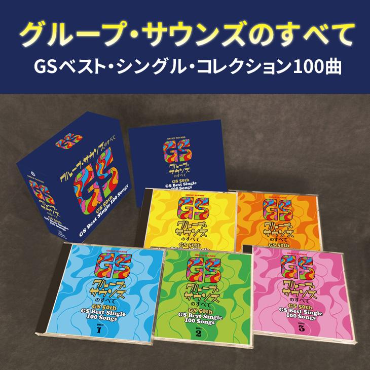 グループサウンズのすべて グループ・サウンズベストCD5枚組BOX全100曲