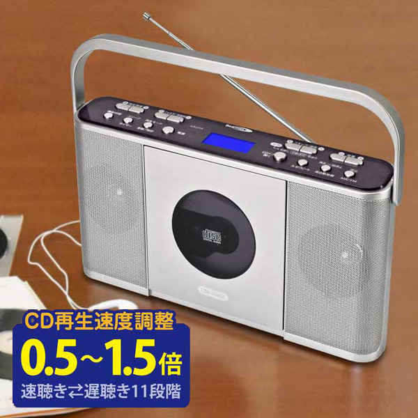 速度調節ができる遅聞き早聞きCDラジオManavy(マナヴィ)/CDR-550SC