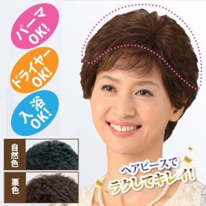 返品可能/人毛100%ワイドヘアピース/女性かつら/ミセスウィッグ/部分ウィッグ