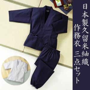 日本製 久留米紬織作務衣/肌着付き 3点セット