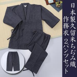 日本製 久留米ちぢみ織作務衣2パンツセット(M〜4Lサイズ)