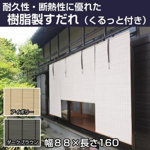 軽量樹脂製すだれ 高さ調整部品くるっと付き(大)88×160cm