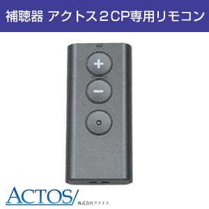 アクトス耳かけ式補聴器2CP専用ワイヤレスリモコン