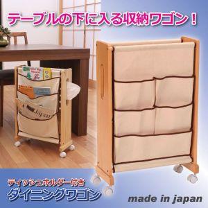 テーブル下ダイニングワゴン(ティッシュホルダー付)日本製