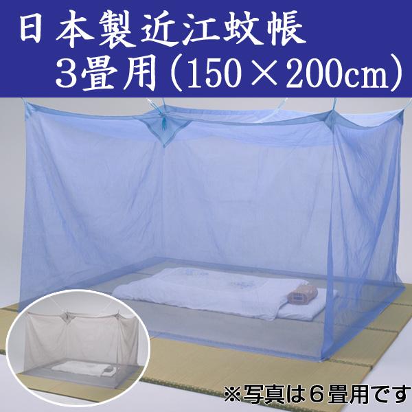 日本製近江蚊帳(かや)/3畳用(150×200cm)高さ190cm