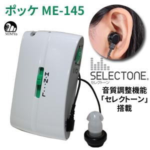 ミミー電子ポケット型補聴器ポッケME-145/非課税品/返品可能