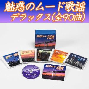 魅惑のムード歌謡デラックス CD5枚組BOX全90曲