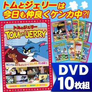 トムとジェリー DVD10枚組フルセット 全78話収録